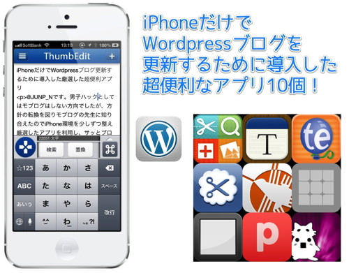iPhone-wordpress-10
