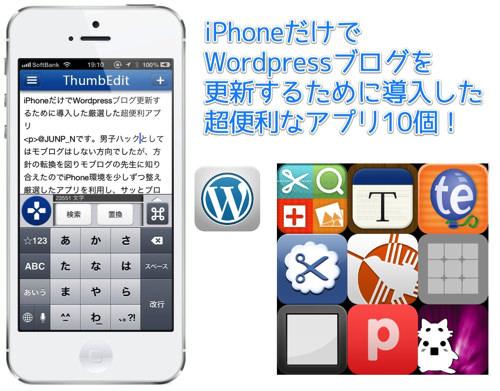 iPhone-wordpress-10