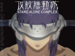 「攻殻機動隊STAND ALONE COMPLEX」がYouTubeで無料公開中!2月20日まで!