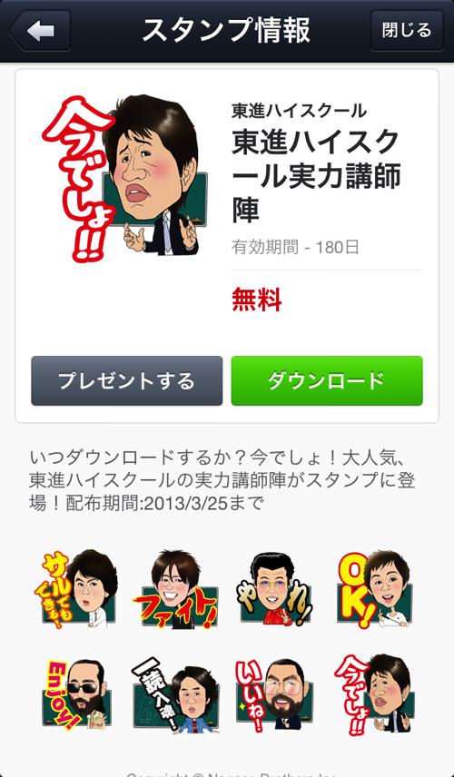 Toshin line 1