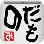 相田みつを風のテキストを作成できるiPhoneアプリ「みつをメーカー」