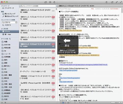 GraffitiPot for Mac 1