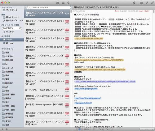 GraffitiPot for Mac 2