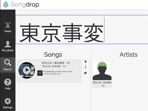 Songdrop 2