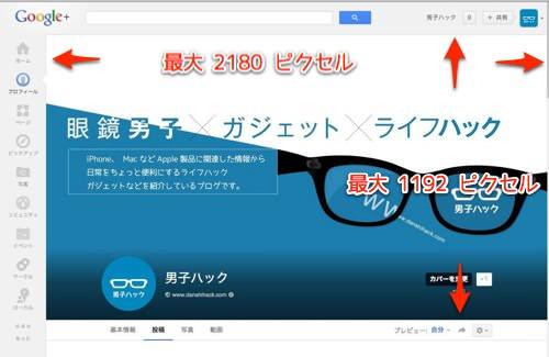 Googleplus cover 2