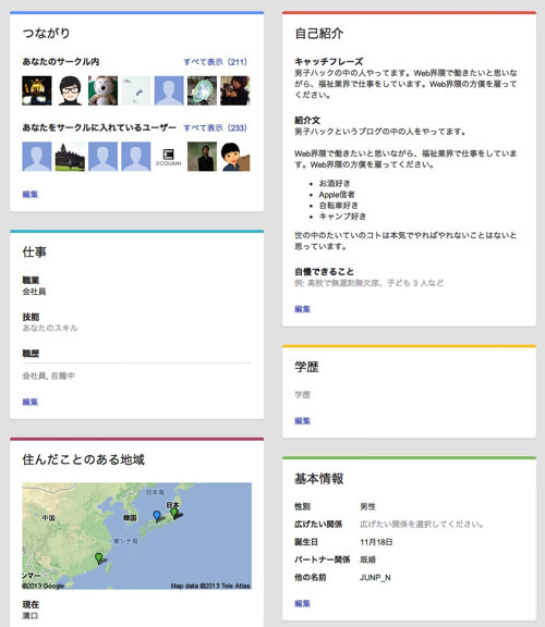 Googleplus cover 3