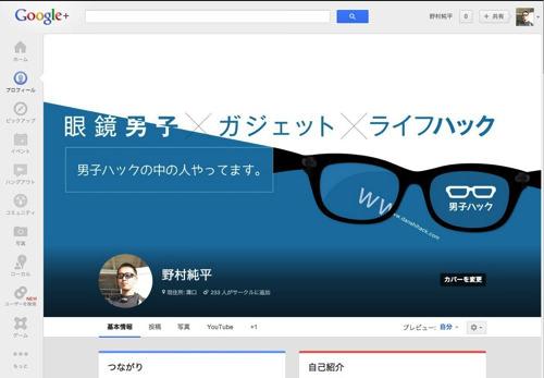 Googleplus cover 4