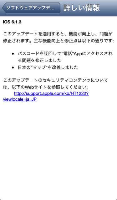 Ios6 1 2 update 1
