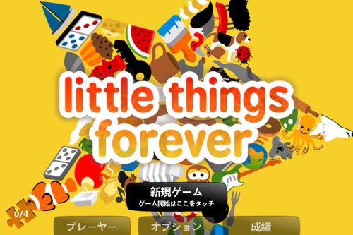 littlethings1