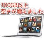 MacBook Airの内蔵HDDを軽くしよう!全部やったら100GB以上空きができました!