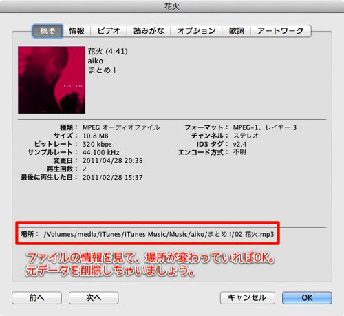 Mactips itunes data 5