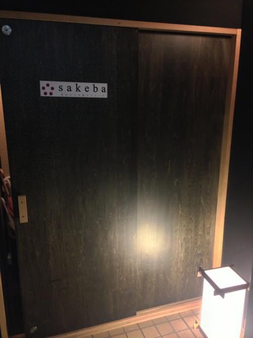 Sakeba 2