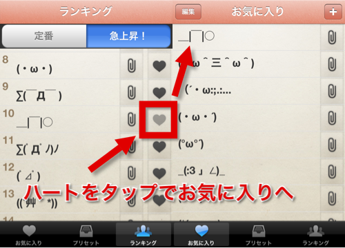 simple-kaomoji1