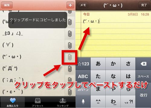 simple-kaomoji3