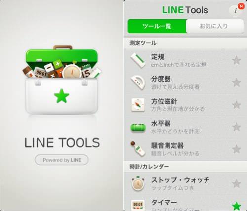 LINE tools 2