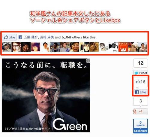 facebookpage like 2 超単純だけど効果的だと思うFacebookページの「いいね!」を増やす方法