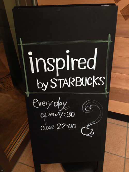 Inspired by STARBUCKS 3