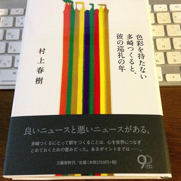 本日(4/12)発売の村上春樹の新刊「色彩を持たない田崎つくると、彼の巡礼の年」は現時点のAmazonで在庫あり。