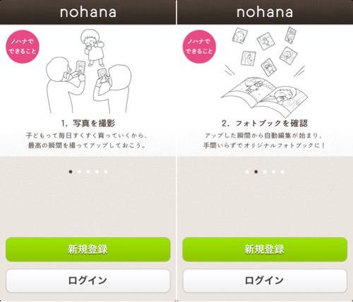 Nohana 1