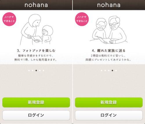 Nohana 2