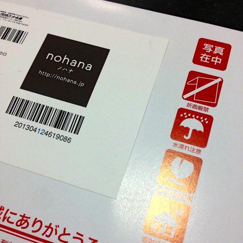 Nohana 8