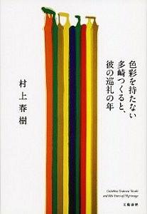 Amazon.co.jp: 色彩を持たない多崎つくると、彼の巡礼の年: 村上 春樹: 本