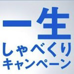 Softbankが24時間通話定額オプションが一生分無料になる「一生しゃべくりキャンペーン」開催中!