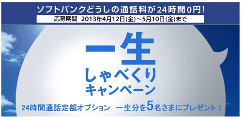 Softbank campaign 1
