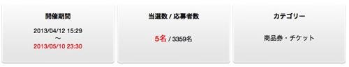 Softbank campaign 3