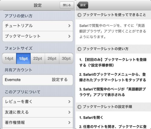 Translated browser 3