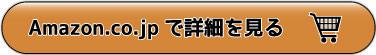 AmazonStoreButton そっくり!「浅田真央」「羽生結弦」のモノマネメイクをざわちんが披露!