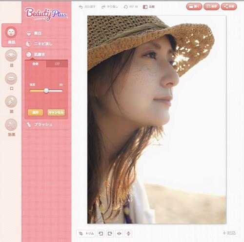 BeautyPlus 5