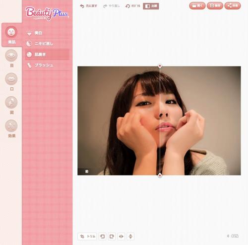 BeautyPlus 6