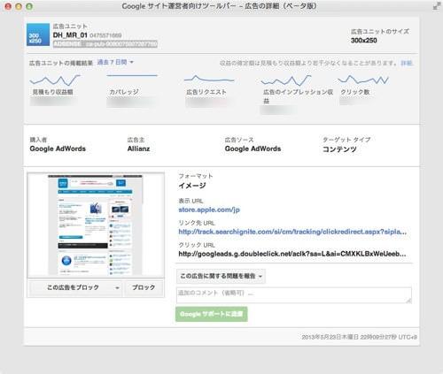Google publisher toolbar v4 2