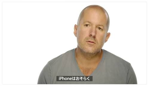 Ios7 jonathan ive