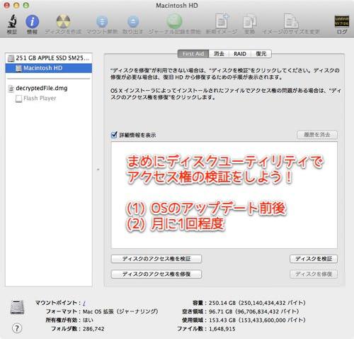 Mac comfortable 10tip 4