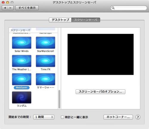 Macapp websaver 2