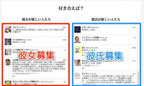 Webservices tsukiaeba 1