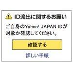 自分のYahoo IDが流出していないかワンクリックで確認する方法