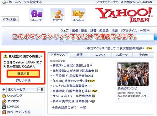 Yahoo id confirmation 1