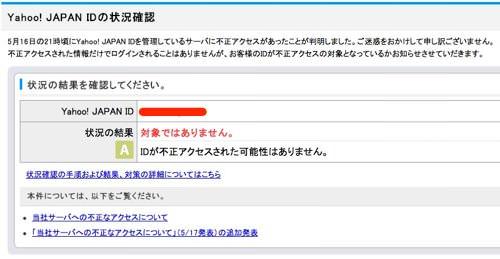 Yahoo id confirmation 2