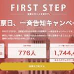 ネット選挙解禁!投票に行く人を増やすことを目的としたWebサービス「FIRST STEP」※ソースコードも注目