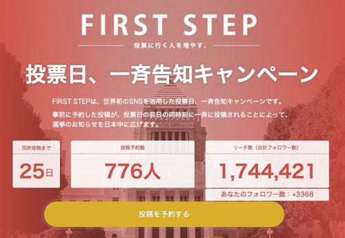 FIRST STEP 1