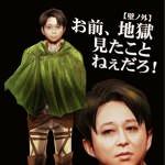 進撃の巨人の「リヴァイ兵長」と「有吉弘行」が似ているという話題にのって作られたコラ画像