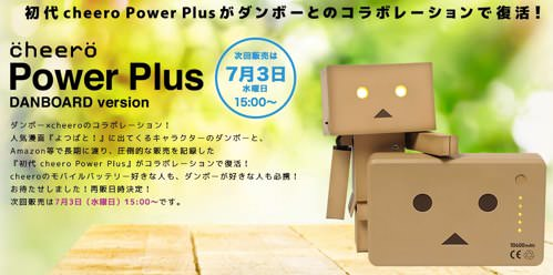 Danboard cheero power plus 3