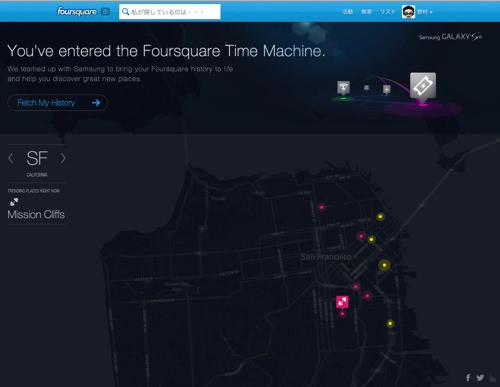 Fourswuare timemachine 1