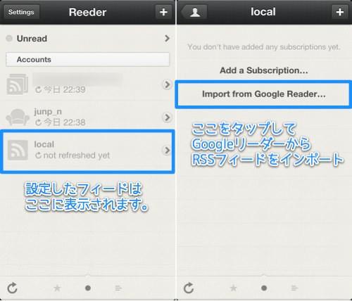 Googlereader reeder 4tps 2