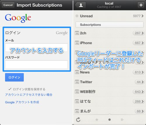 Googlereader reeder 4tps 3