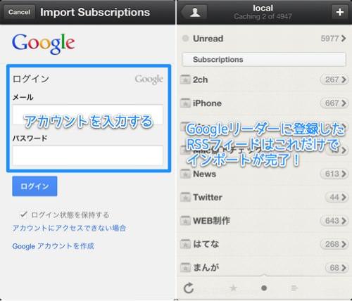 Googlereader reeder 4tps 3