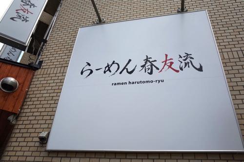 Harutomo 1